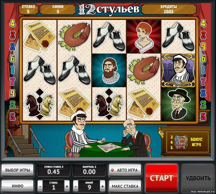 Играть на деньги в казино руандийская рулетка