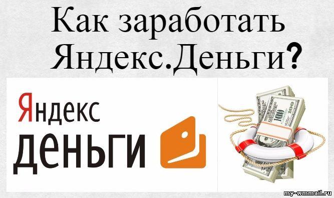 Яндекс деньги автозаработок на