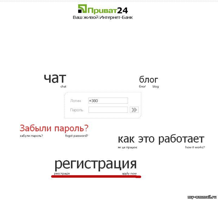 регистрация в приват 24