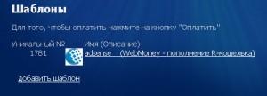 http://my-wmmail.ru/Kartinku/google_adsense_rapida/google_adsense_rapida10.jpg