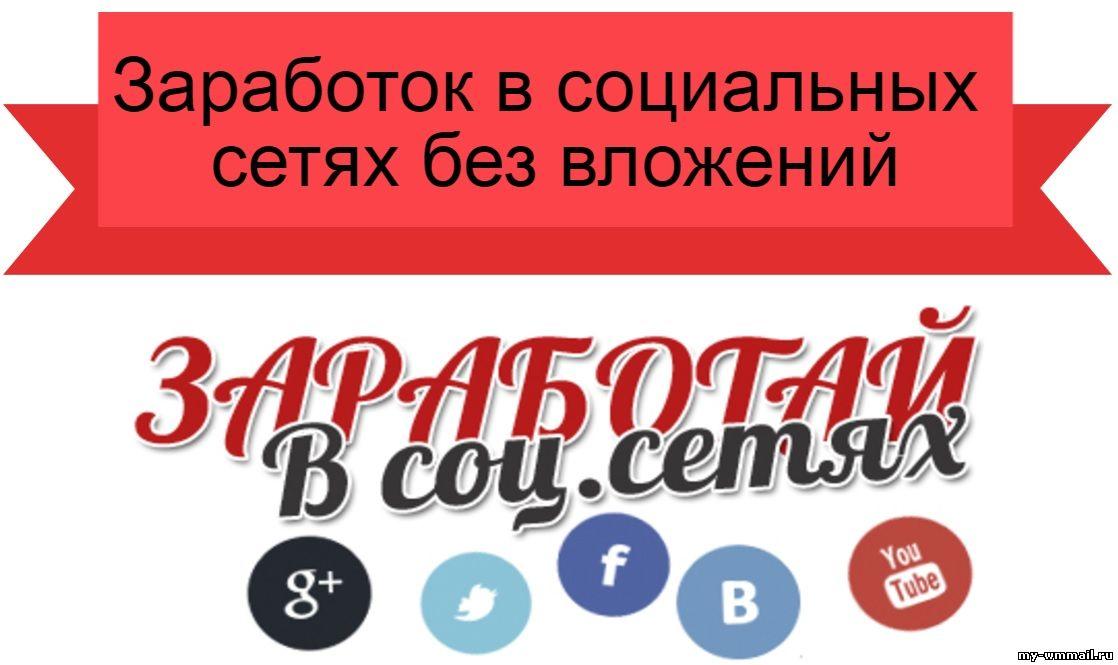Социальные сети — Вход на сайт Одноклассники, ВКонтакте