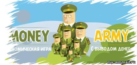 Игра Money Army
