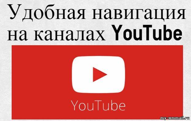 YouTube Википедия 47