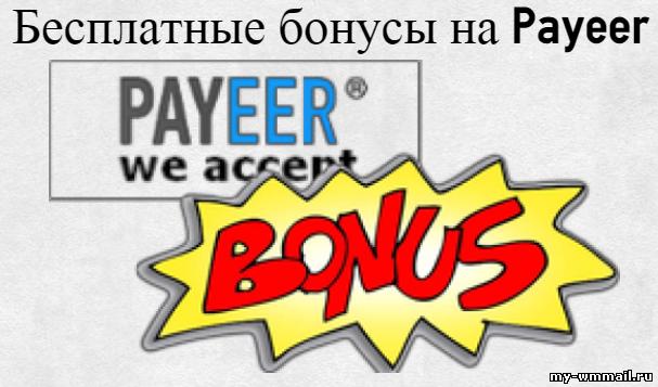 бонусы без депозита форекс 2016 с выводом прибыли без пополнения