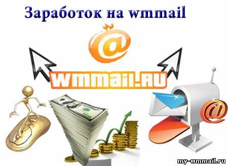 http://my-wmmail.ru/freymu/1712.jpg