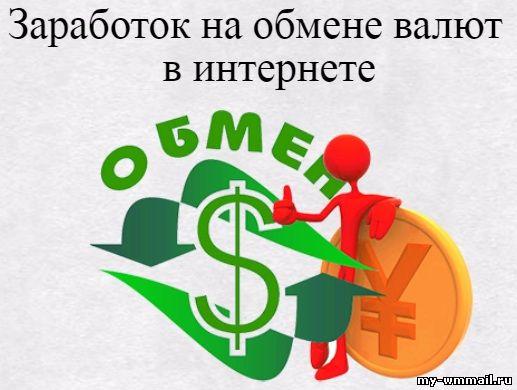 Выгодно обменять валюту и заработать
