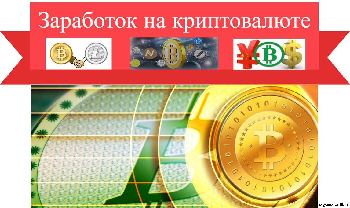 Курсы обмена валют в wm