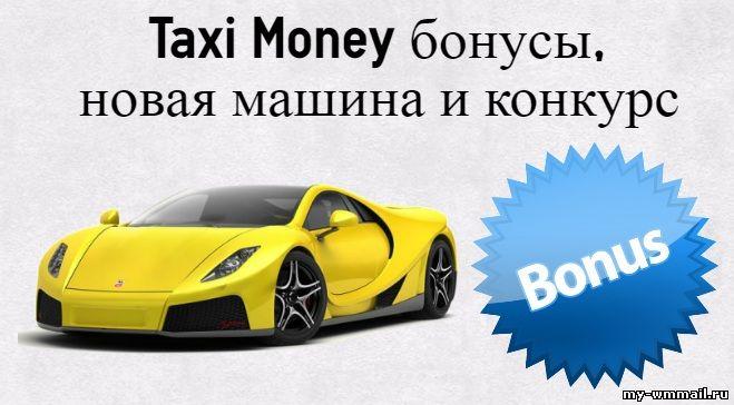 скачать игру такси мани - фото 11