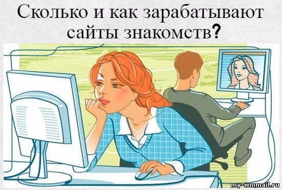 заработать девушке на сайте знакомств