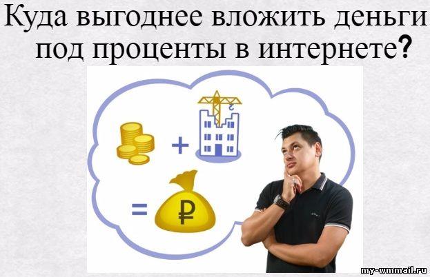 Как выгоднее положить деньги под проценты