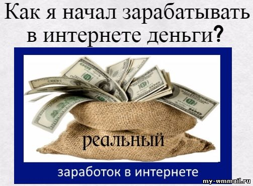 заработок денег в интернете на картинках смогли