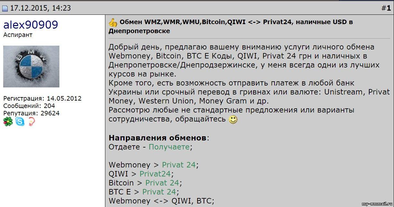 Мониторинг обменных пунктов, моментальный обмен с QIWI