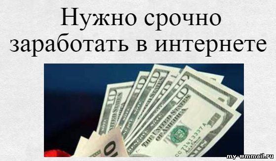 Деньги срочно заработать в интернете